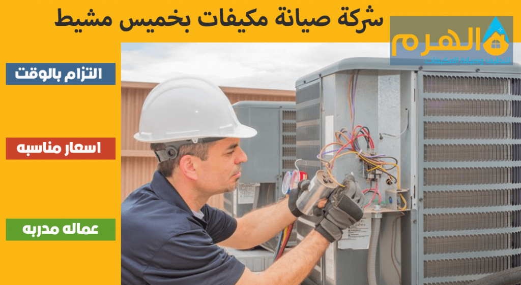 شركة صيانة مكيفات بخميس مشيط
