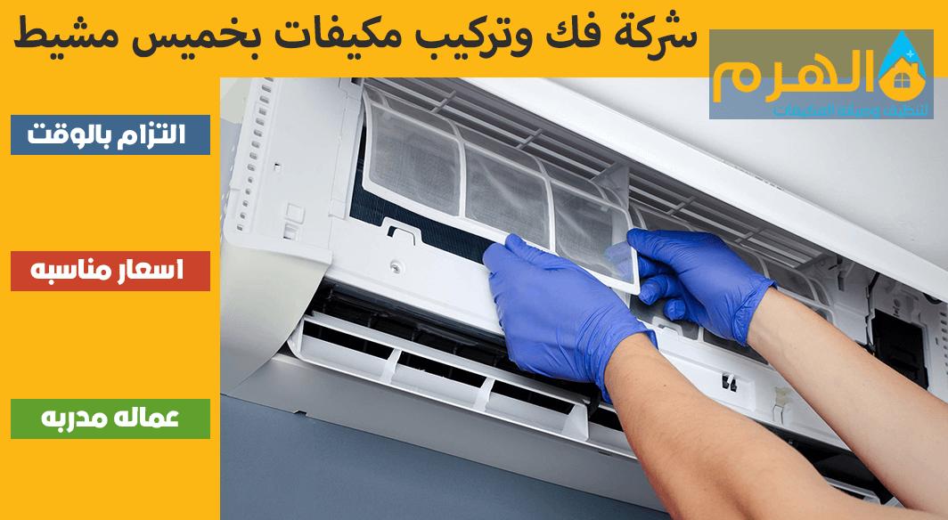 شركة فك وتركيب مكيفات بخميس مشيط