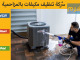 شركة تنظيف مكيفات بالمزاحمية