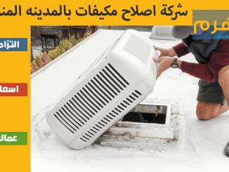 شركة اصلاح مكيفات بالمدينه المنوره