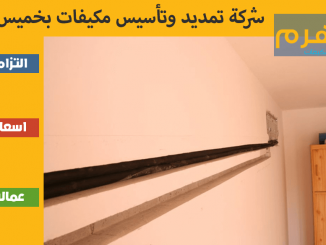 شركة تمديد وتأسيس مكيفات بخميس مشيط