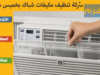 شركة تنظيف مكيفات شباك بخميس مشيط