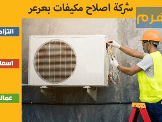 شركة اصلاح مكيفات بعرعر