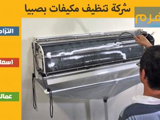 شركة تنظيف مكيفات بصبيا
