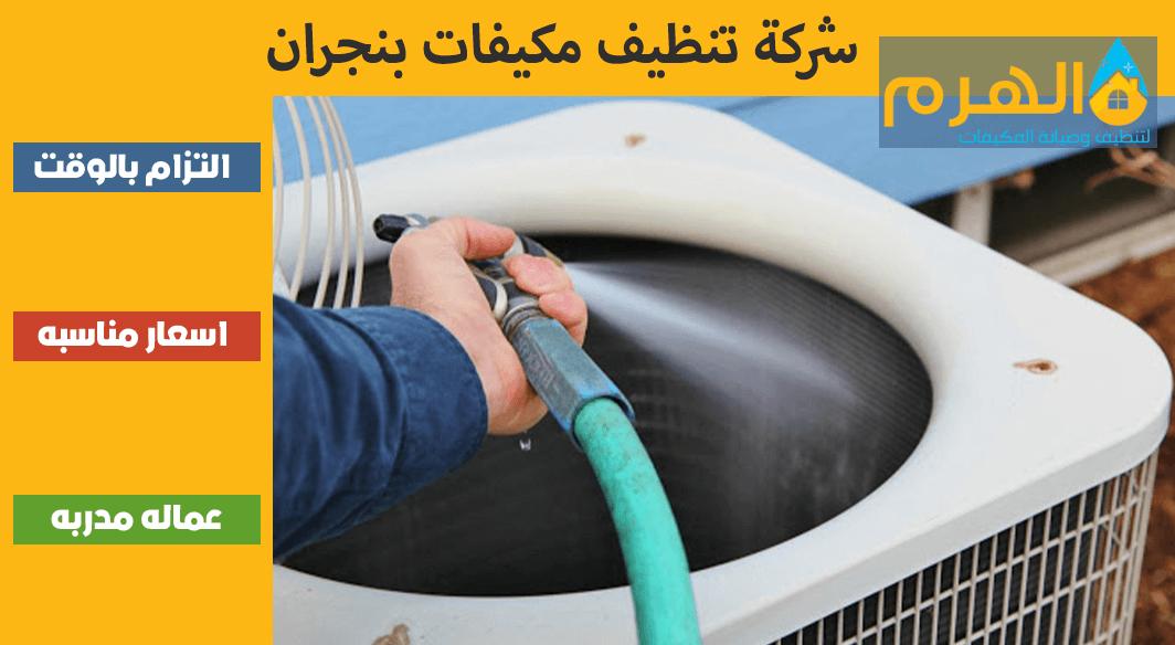 شركة تنظيف مكيفات بنجران
