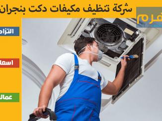 شركة تنظيف مكيفات دكت بنجران