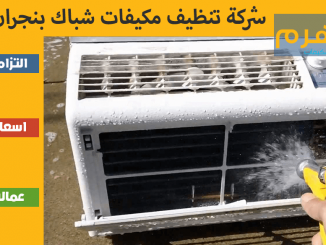 شركة تنظيف مكيفات شباك بنجران